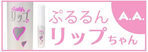 ぷるるんリップちゃん A.A.