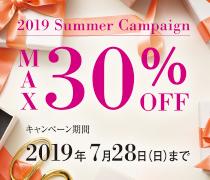 201907 サマーキャンペーン