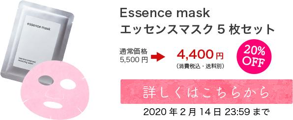 エッセンスマスク5枚組の購入画面へ