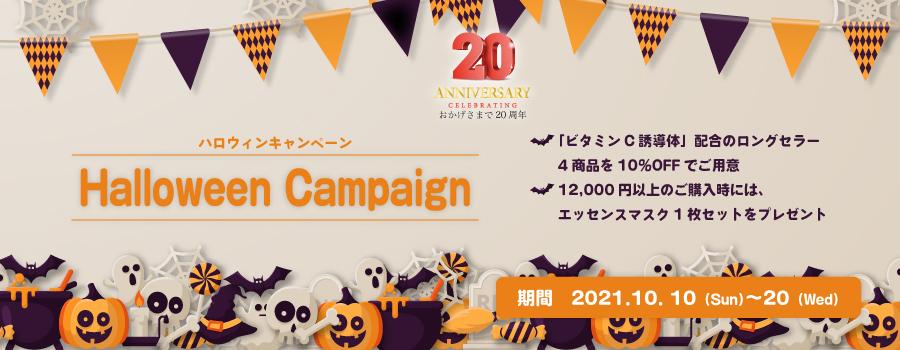 20周年ハロウィンキャンペーン